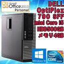 【完売御礼】 Microsoft Office 2010 付き 中古 デスクトップパソコン DELL OptiPlex 790 SFF Windows 10 Core i5 2400 3.10GHz メモリ…