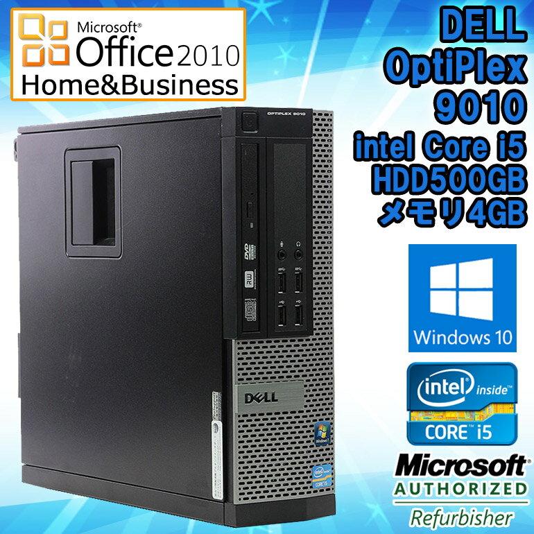在庫わずか! Microsoft Office 2010 H&B付き 【中古】 デスクトップパソコン DELL OptiPlex 9010 SFF Windows 10 Core i5 3570 3.40GHz メモリ4GB HDD500GB DVDマルチドライブ 初期設定済 送料無料 (一部地域を除く)