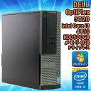 【完売御礼】 【中古】 デスクトップパソコン DELL(デル) Optiplex 3020 SFF Windows7 Corei3 4130 3.40GHz メモリ4GB HDD500GB ドライ…