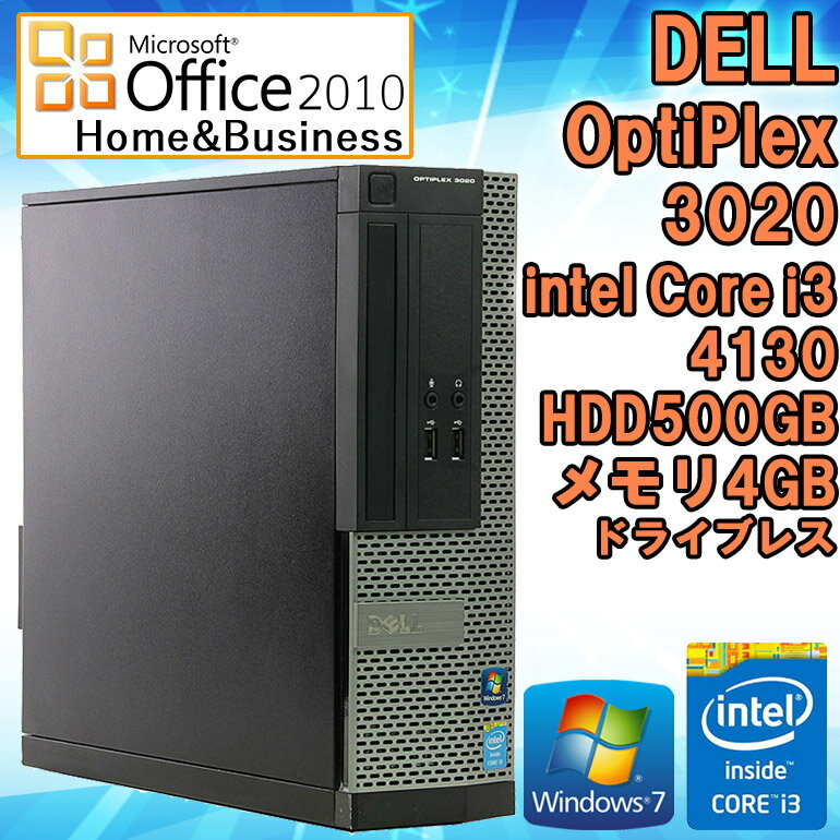 Microsoft Office 2010 H&B付き 【中古】 デスクトップパソコン DELL(デル) Optiplex 3020 SFF Windows7 Corei3 4130 3.40GHz メモリ4GB HDD500GB ドライブレス 初期設定済 送料無料 (一部地域を除く)