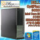 【完売御礼】 Microsoft Office 2010 H&B付き 【中古】 デスクトップパソコン DELL(デル) Optiplex 3020 SFF Windows7 Corei3 4130 3.4…