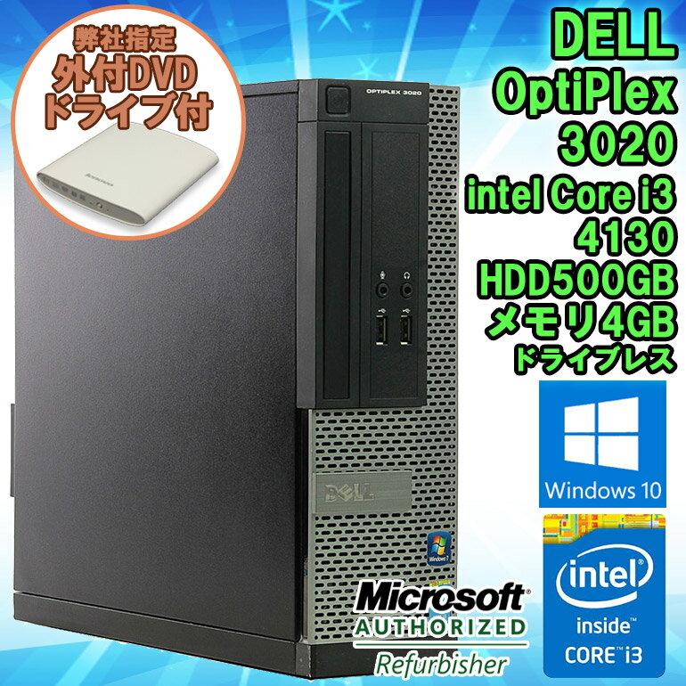 弊社指定 新品外付けドライブ付き 【中古】 デスクトップパソコン DELL(デル) Optiplex 3020 SFF Windows10 Corei3 4130 3.40GHz メモリ4GB HDD500GB ドライブレス WPS Office (Kingsoft Office) 初期設定済 送料無料 (一部地域を除く)