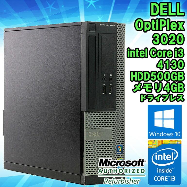【中古】 デスクトップパソコン DELL(デル) Optiplex 3020 SFF Windows10 Home 64bit Corei3 4130 3.40GHz メモリ4GB HDD500GB ドライブレス WPS Office付き 初期設定済 送料無料 (一部地域を除く)