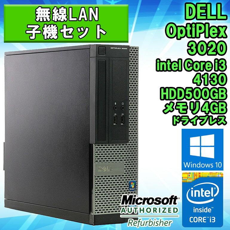 無線LAN子機付き 【中古】 デスクトップパソコン DELL(デル) Optiplex 3020 SFF Windows10 Corei3 4130 3.40GHz メモリ4GB HDD500GB ドライブレス WPS Office (Kingsoft Office) 初期設定済 送料無料 (一部地域を除く)