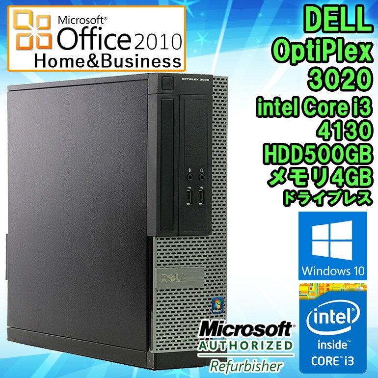 Microsoft Office 2010 H&B付き 【中古】 デスクトップパソコン DELL(デル) Optiplex 3020 SFF Windows10 Corei3 4130 3.40GHz メモリ4GB HDD500GB ドライブレス 初期設定済 送料無料 (一部地域を除く)