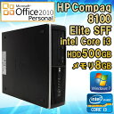 Microsoft Office 2010 中古 デスクトップパソコン HP Compaq 8100 Elite SFF Windows7 Core i3 530 2.93GHz メモリ8GB HDD500GB DVDマ…