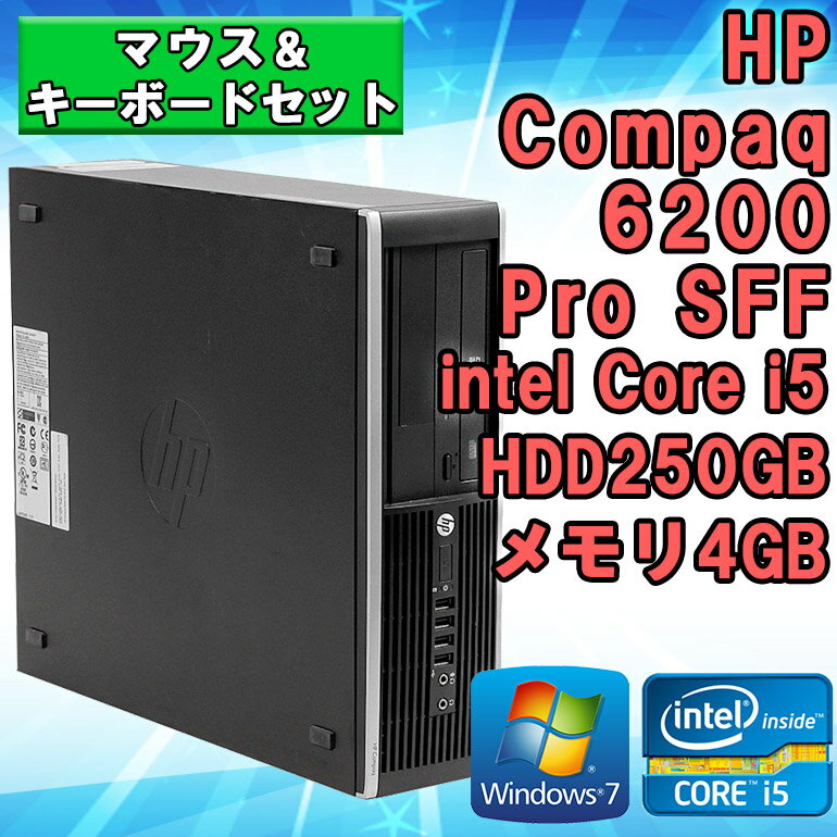 【中古】 マウス・キーボード付き デスクトップパソコン HP Compaq 6200 Pro SFF Windows7 Core i5 2400 3.1GHz メモリ4GB HDD250GB Kingsoft Office(WPS Office) DVD-ROMドライブ 初期設定済 送料無料 (一部地域を除く) クアッドコア