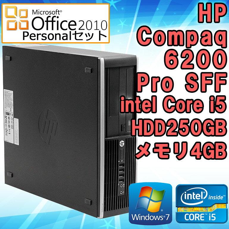 【中古】 Microsoft Office2010 デスクトップパソコン HP Compaq 6200 Pro SFF Windows7 Core i5 2400 3.1GHz メモリ4GB HDD250GB DVD-ROMドライブ 初期設定済 送料無料 (一部地域を除く) クアッドコア