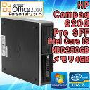 Microsoft Office2010 中古 デスクトップパソコン HP Compaq 6200 Pro SFF Windows7 Core i5 2400 3.1GHz メモリ4GB HDD250GB DVD-ROM…