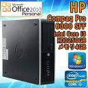 【完売御礼】 Microsoft Office2010付き【中古】デスクトップパソコン HP Compaq Pro 6300 SFF Windows7 Core i3 2120 3.3GHz メモリ4G…