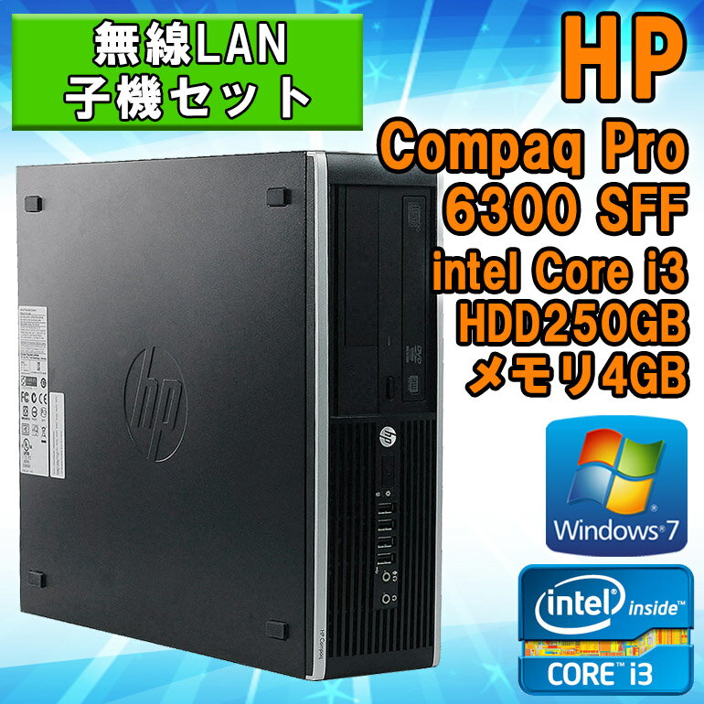 在庫わずか! 【無線LAN子機付き】 【中古】デスクトップパソコン HP Compaq Pro 6300 SFF Windows7 Core i3 2120 3.3GHz メモリ4GB HDD250GB DVDマルチドライブ WPS Office(Kingsoft Office)付 初期設定済 送料無料 (一部地域を除く)