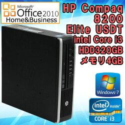 MicrosoftOffice2010H&B付き【中古】デスクトップパソコンHPCompaq8200EliteUSDTWindows7Corei321203.30GHzメモリ4GBHDD320GBDVDマルチドライブ初期設定済送料無料(一部地域を除く)ヒューレット・パッカードエイチピー