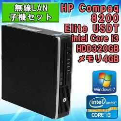 無線LAN子機付き【中古】デスクトップパソコンHPCompaq8200EliteUSDTWindows7Corei321203.30GHzメモリ4GBHDD320GBWPSOfficeDVDマルチドライブ初期設定済送料無料(一部地域を除く)ヒューレット・パッカードエイチピー