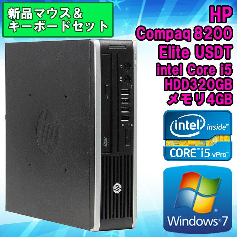 新品USBマウス&キーボードセット! 【中古】 デスクトップパソコン HP Compaq(コンパック) 8200 Elite USDT(ウルトラスリム) Windows7 Core i5 2400S 2.50GHz メモリ4GB HDD320GB DVD-ROMドライブ WPS Office 初期設定済 送料無料 ヒューレット・パッカード エイチピー