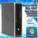 在庫わずか! 【中古】 デスクトップパソコン HP Compaq(コンパック) 8200 Elite USDT(ウルトラスリム) Windows7 Celeron G530 2.40GHz…