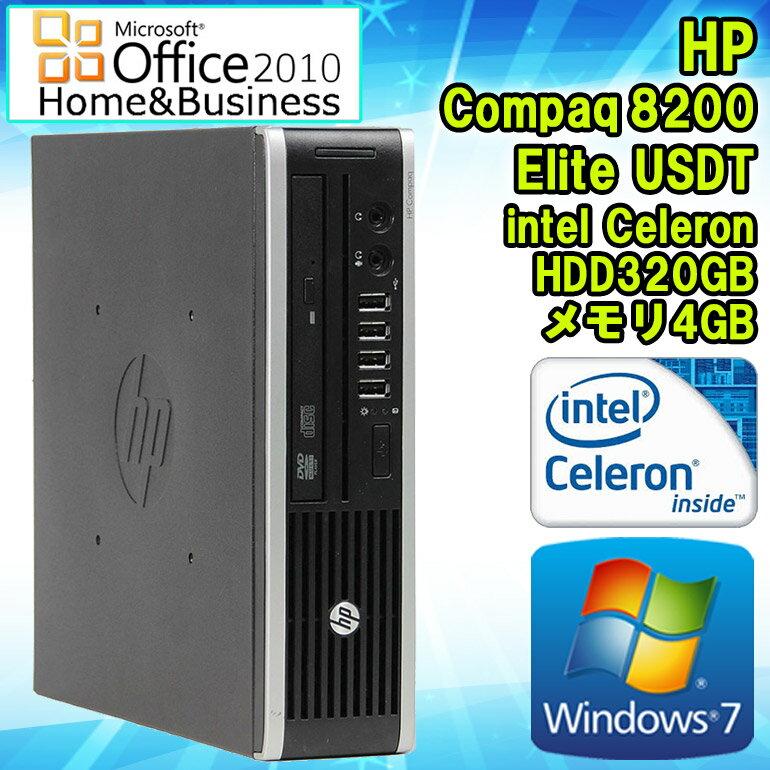 Microsoft Office Home & Business 2010 セット 【中古】 デスクトップパソコン HP Compaq(コンパック) 8200 Elite USDT(ウルトラスリム) Windows7 Celeron G530 2.40GHz メモリ4GB HDD320GB DVD-ROMドライブ 初期設定済 送料無料 ヒューレット・パッカード