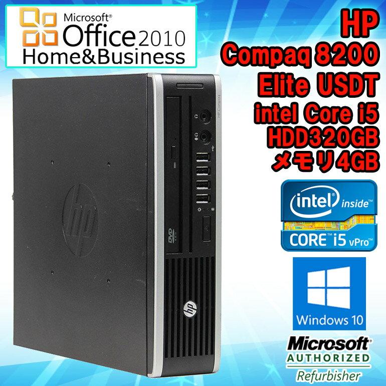 Microsoft Office Home & Business 2010 セット 【中古】 デスクトップパソコン HP Compaq(コンパック) 8200 Elite USDT(ウルトラスリム) Windows10 Core i5 2400S 2.50GHz メモリ4GB HDD320GB DVD-ROMドライブ 初期設定済 送料無料 ヒューレット・パッカード エイチピー