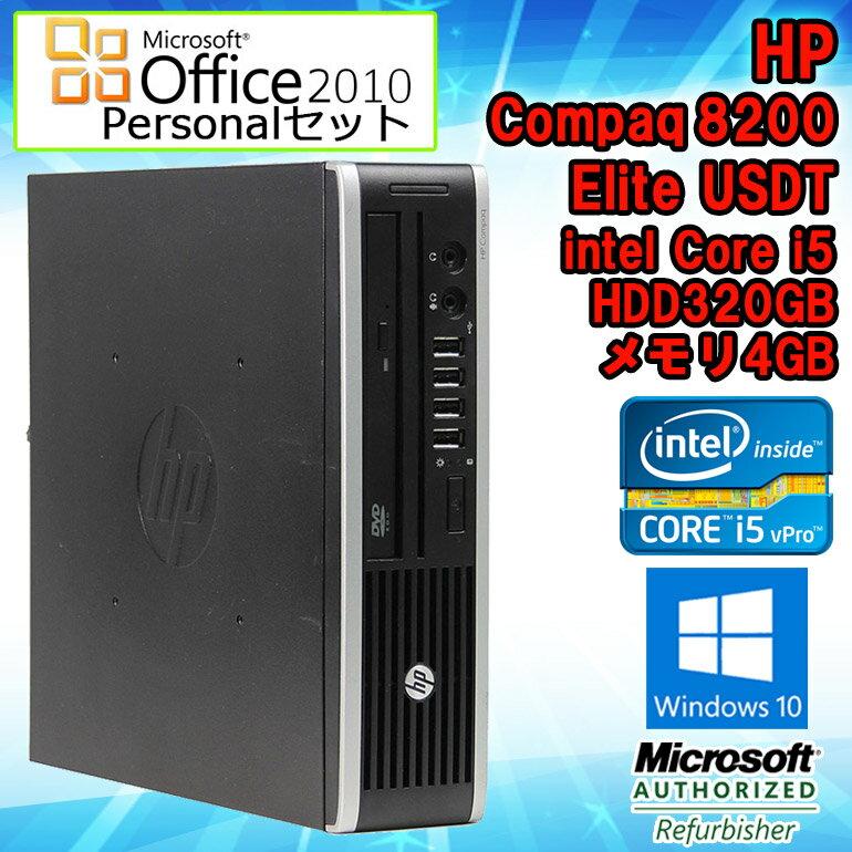 Microsoft Office Personal 2010セット 【中古】 デスクトップパソコン HP Compaq(コンパック) 8200 Elite USDT(ウルトラスリム) Windows10 Core i5 2400S 2.50GHz メモリ4GB HDD320GB DVD-ROMドライブ 初期設定済 送料無料 ヒューレット・パッカード エイチピー