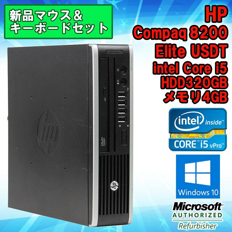 新品USBマウス&キーボードセット! 【中古】 デスクトップパソコン HP Compaq(コンパック) 8200 Elite USDT(ウルトラスリム) Windows10 Core i5 2400S 2.50GHz メモリ4GB HDD320GB DVD-ROMドライブ WPS Office 初期設定済 送料無料 ヒューレット・パッカード エイチピー