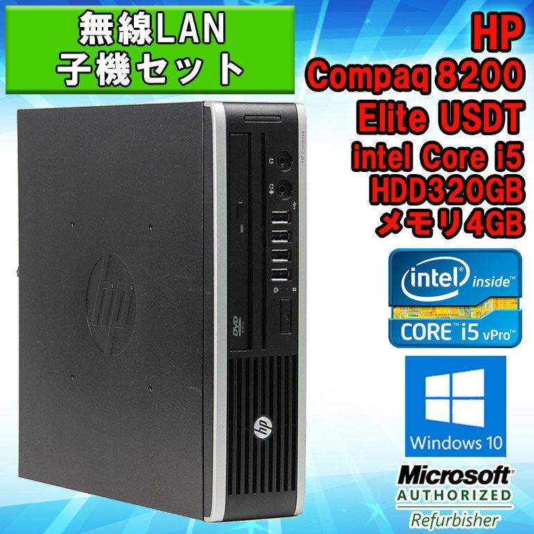 設定済 無線LAN子機セット! 【中古】 デスクトップパソコン HP Compaq(コンパック) 8200 Elite USDT(ウルトラスリム) Windows10 Core i5 2400S 2.50GHz メモリ4GB HDD320GB DVD-ROMドライブ WPS Office 初期設定済 送料無料 ヒューレット・パッカード エイチピー