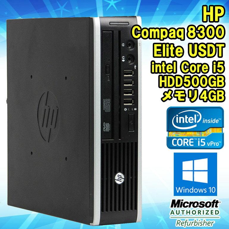 【中古】 デスクトップパソコン HP Compaq(コンパック) 8300 Elite USDT(ウルトラスリム) Windows10 Core i5 vPro 3470S 2.90GHz メモリ4GB HDD500GB DVD-ROMドライブ DisplayPort×2 WPS Office 初期設定済 送料無料 (一部地域を除く) ヒューレット・パッカード エイチピー