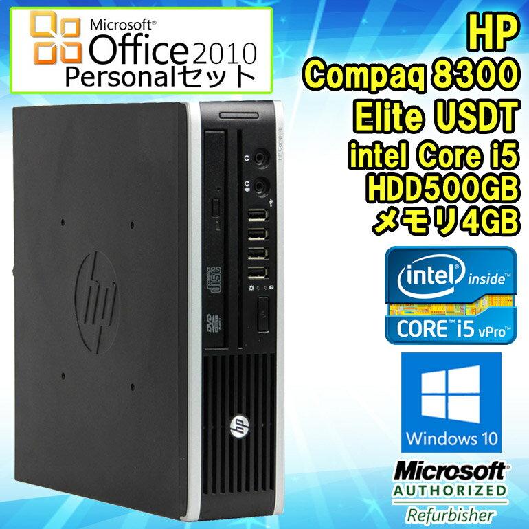 Microsoft Office Personal 2010セット 【中古】 デスクトップパソコン HP Compaq(コンパック) 8300 Elite USDT(ウルトラスリム) Windows10 Core i5 vPro 3470S 2.90GHz メモリ4GB HDD500GB DVD-ROMドライブ ヒューレット・パッカード エイチピー