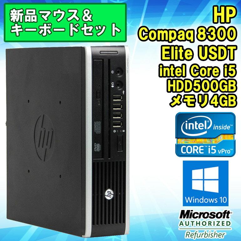 新品USBマウス&キーボードセット 【中古】 デスクトップパソコン HP Compaq(コンパック) 8300 Elite USDT(ウルトラスリム) Windows10 Core i5 vPro 3470S 2.90GHz メモリ4GB HDD500GB DVD-ROMドライブ DisplayPort×2 WPS Office ヒューレット・パッカード エイチピー