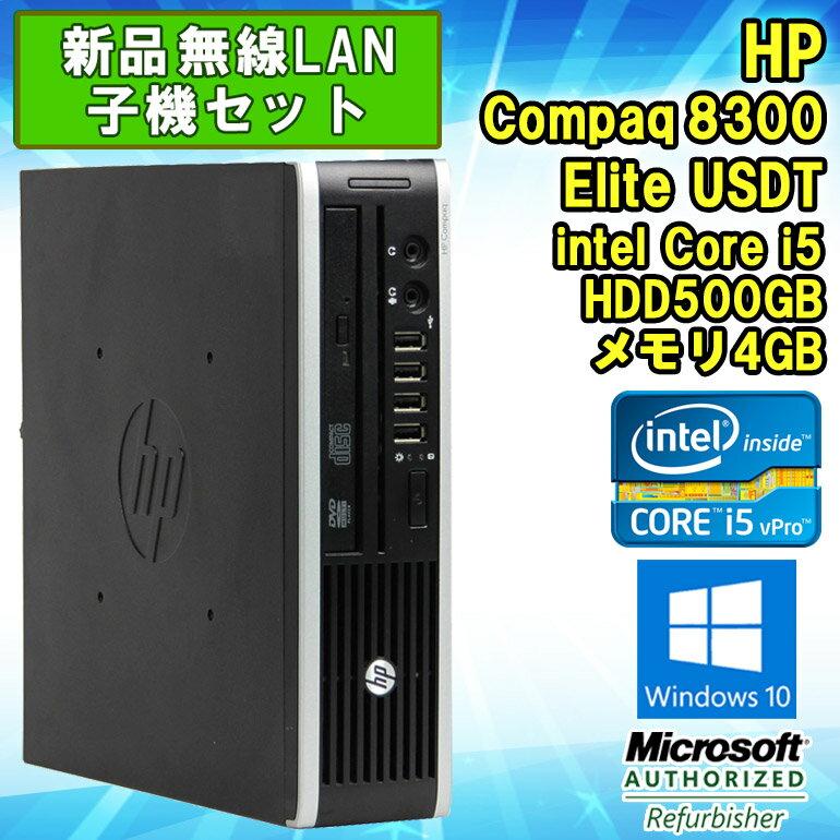 設定済 新品無線LAN子機セット!【中古】 デスクトップパソコン HP Compaq(コンパック) 8300 Elite USDT(ウルトラスリム) Windows10 Core i5 vPro 3470S 2.90GHz メモリ4GB HDD500GB DVD-ROMドライブ DisplayPort×2 WPS Office ヒューレット・パッカード エイチピー