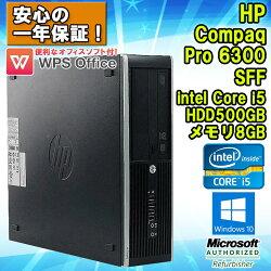 安心の1年延長保証!WPSOffice付【中古】デスクトップパソコンHP(エイチピー)Compaq(コンパック)Pro6300SFFWindows10ProCorei534703.20GHzメモリ8GBHDD500GBDVDマルチドライブDisplayPort初期設定済送料無料(一部地域を除く)