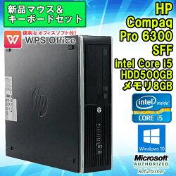 新品USBマウス&キーボードセットWPSOffice付【中古】デスクトップパソコンHP(エイチピー)Compaq(コンパック)Pro6300SFFWindows10ProCorei534703.20GHzメモリ8GBHDD500GBDVDマルチドライブDisplayPort初期設定済送料無料(一部地域を除く)