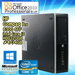 Corei3モデルMicrosoftOfficeProfessional2010セット【中古】デスクトップパソコンHPCompaqPro6300SFFWindows10ProCorei332203.30GHzメモリ4GBHDD320GBDVDマルチドライブ初期設定済送料無料