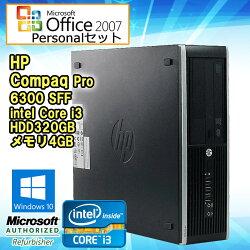 Corei3モデルパワポ付!MicrosoftOfficePersonal2007セット【中古】デスクトップパソコンHPCompaqPro6300SFFWindows10ProCorei332203.30GHzメモリ4GBHDD320GBDVDマルチドライブ初期設定済送料無料