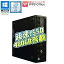 在庫わずか! 新品超速SSDモデル!WPS Office付 中古 パソコン 中古パソコン デスクトップパソコン HP EliteDesk 800 G2 SFF Windows10 Pro Core i7 vPro 6700 3.40GHz メモリ16GB SSD480GB DVD-ROMドライブ 初期設定済