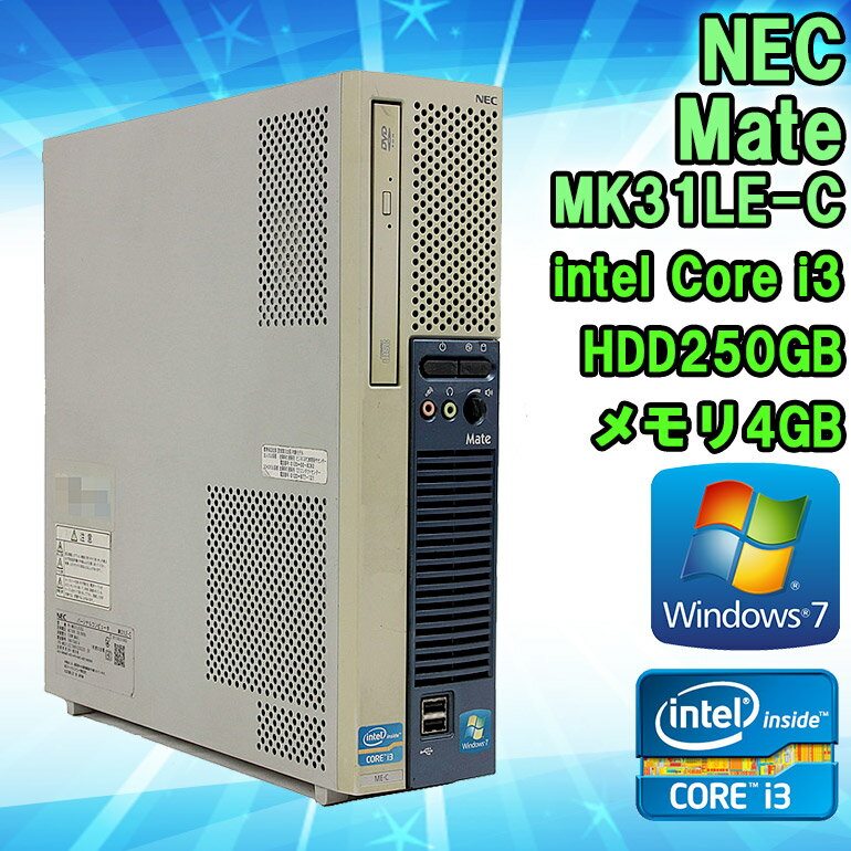 【中古】 デスクトップパソコン NEC Mate MK31LE-C Windows7 Core i3 2100 3.10GHz メモリ4GB HDD250GB DVD-ROM【初期設定済】 【Kingsoft Office(WPS office)インストール済み!】【送料無料 (一部地域を除く)】 INV
