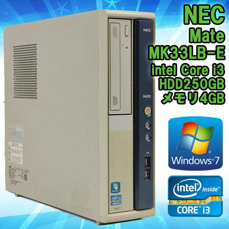 在庫わずか! 【中古】 デスクトップパソコン NEC Mate MB-E (MK33LB-E) Windows7 Corei3 2120 3.30GHz メモリ4GB HDD250GB DVD-ROMドライブ WPS Office (Kingsoft Office) 初期設定済 送料無料 (一部地域を除く)