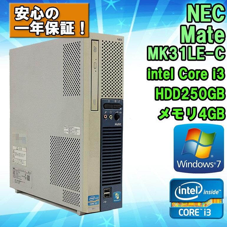 【再入荷】安心の1年保証付! 中古 デスクトップパソコン NEC Mate MK31LE-C Windows7 Core i3 2100 3.10GHz メモリ4GB HDD250GB DVD-ROM Kingsoft Office(WPS office)インストール済み! 初期設定済 送料無料 (一部地域を除く)