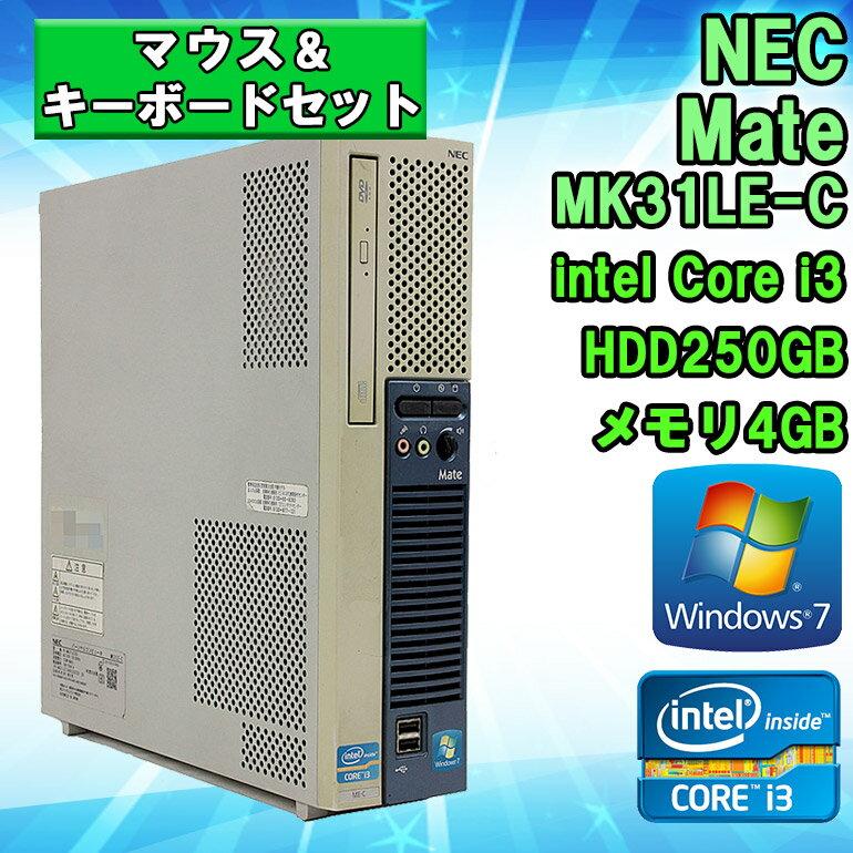 【再入荷】中古USBマウス&キーボード付! 中古 デスクトップパソコン NEC Mate MK31LE-C Windows7 Core i3 2100 3.10GHz メモリ4GB HDD250GB DVD-ROM 初期設定済 Kingsoft Office(WPS office)インストール済み! 送料無料 (一部地域を除く)