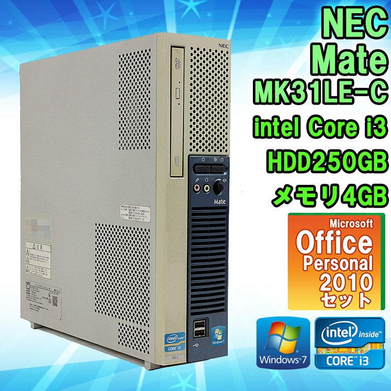 【再入荷】Microsoft Office 2010 Personal 付! 中古 デスクトップパソコン NEC Mate MK31LE-C Windows7 Core i3 2100 3.10GHz メモリ4GB HDD250GB DVD-ROM Kingsoft Office(WPS office)インストール済み!初期設定済 送料無料 (一部地域を除く)