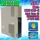 在庫わずか!★ 【マウス&キーボードセット!】【中古】 デスクトップパソコン NEC Mate MK31ME-E Windows7 Core i5 3450 3.10GHz メモリ4GB HDD250