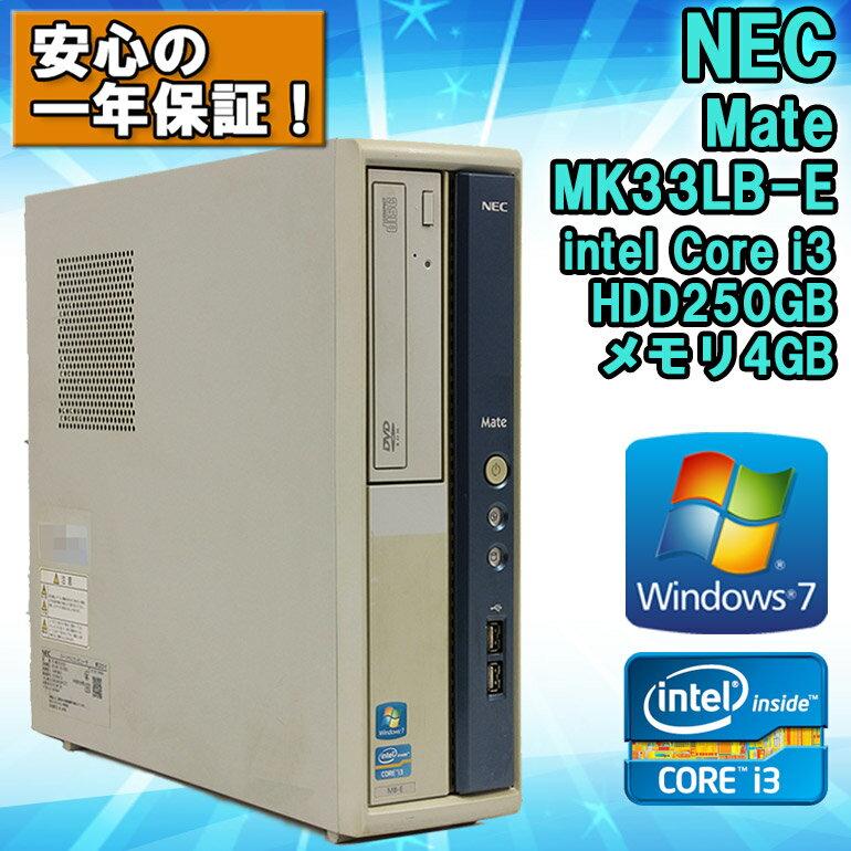 在庫わずか! 【安心の1年保証付!】 【中古】 デスクトップパソコン NEC Mate MB-E (MK33LB-E) Windows7 Corei3 2120 3.30GHz メモリ4GB HDD250GB DVD-ROMドライブ WPS Office (Kingsoft Office) 初期設定済 送料無料 (一部地域を除く)
