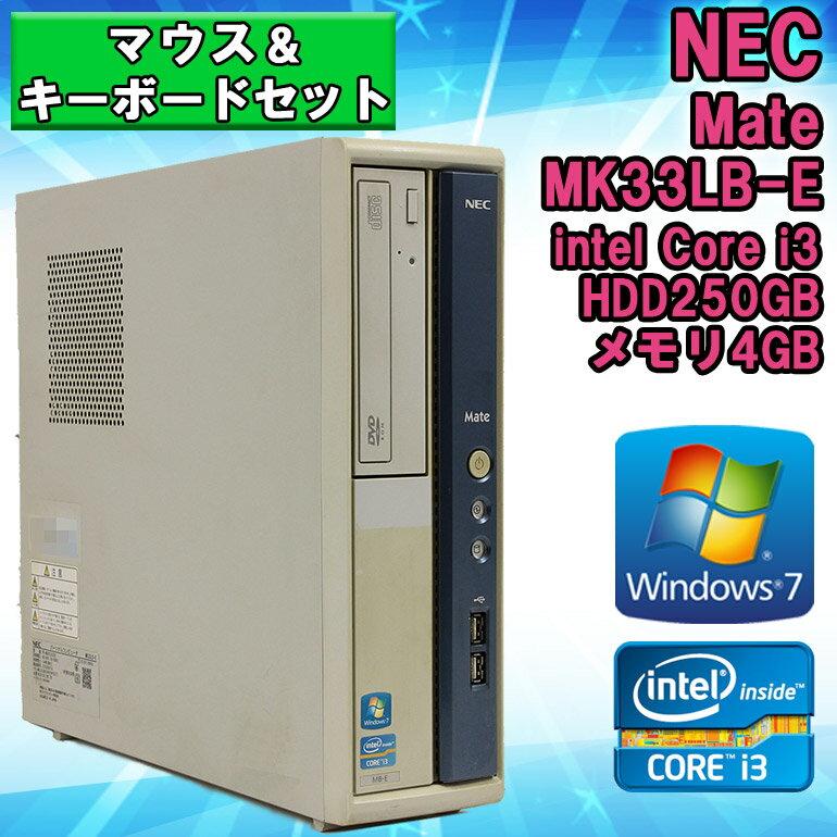 在庫わずか! 新品USBマウス&キーボードセット 【中古】 デスクトップパソコン NEC Mate MB-E (MK33LB-E) Windows7 Corei3 2120 3.30GHz メモリ4GB HDD250GB DVD-ROMドライブ WPS Office (Kingsoft Office) 初期設定済 送料無料 (一部地域を除く)