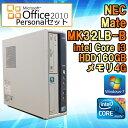 【Microsoft Office 2010付き!】 【中古】 デスクトップパソコン NEC Mate MK32LB-B Windows7 Core i3 550 3.20GHz メモリ4GB HDD