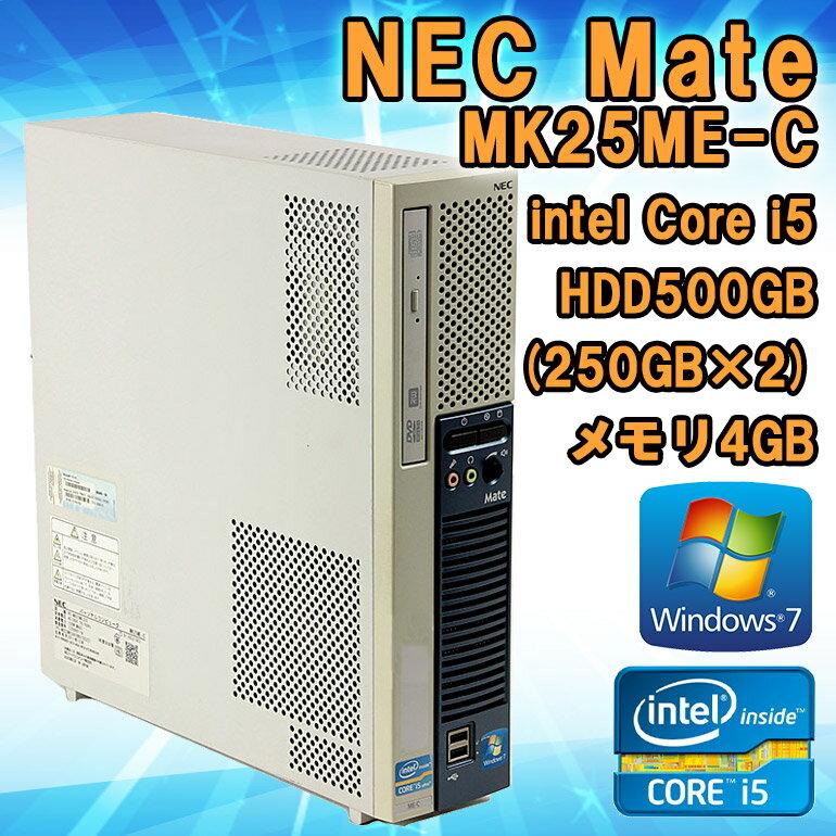 【中古】 在庫わずか! Windows7 デスクトップパソコン NEC Mate MK25ME-C Core i5 2400S 2.50GHz メモリ4GB HDD500GB (250GB×2) Kingsoft Office付! (WPS Office) 初期設定済 送料無料 (一部地域を除く) DVDマルチドライブ スピーカー内蔵