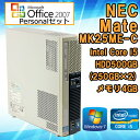 【Microsoft Office Personal2007付き】 HDD×2台付中古 デスクトップパソコン NEC Mate MK25ME-C Core i5 2400S 2.50GHz メモリ4G