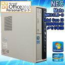 【メモリアップ】 Microsoft Office 2010 中古 デスクトップパソコン NEC Mate MK33LB-D Windows7 Core i3 2120 3.30GHz メモリ8GB
