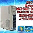 【中古】 デスクトップパソコン NEC Mate MK25ME-D Windows7 Core i5 2400S 2.5GHz メモリ4GB HDD250GB WPS Office付き DVD-ROMドライ…