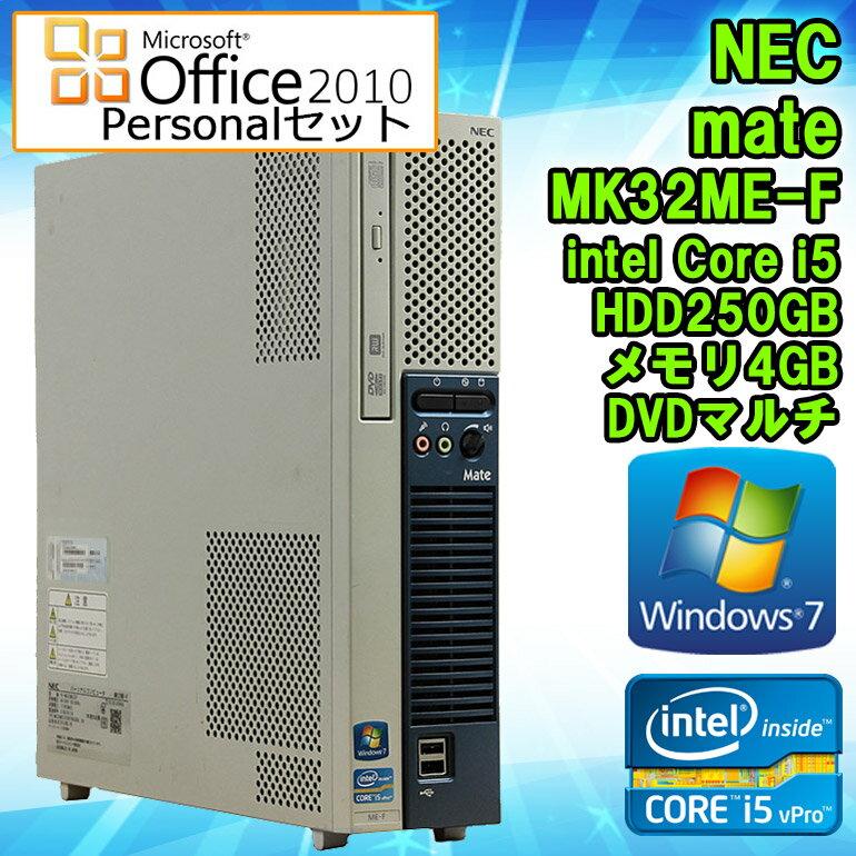 【中古】 【Microsoft Office Personal 2010セット】 デスクトップパソコン NEC Mate MK32ME-F Core i5 vPro 3470 3.20GHz メモリ4GB HDD250GB DVDマルチドライブ【初期設定済】 【送料無料 (一部地域を除く)】