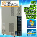 【中古】 【Microsoft Office Personal 2010セット】 デスクトップパソコン NEC Mate MK32ME-F Core i5 vPro 3470 3.20GHz メモリ4GB H…