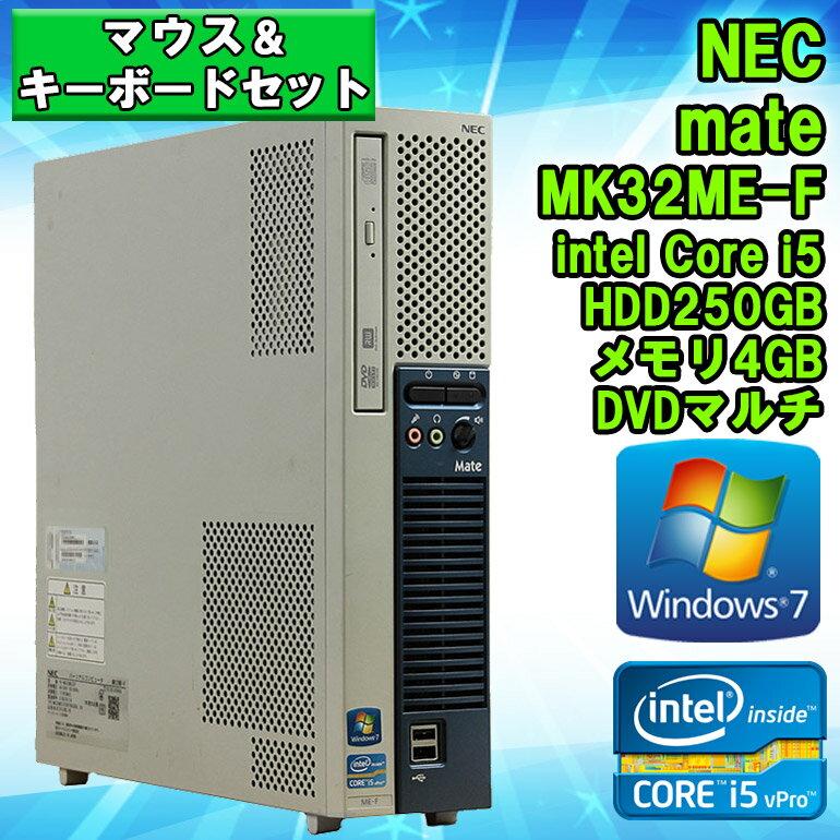 【中古】 【マウス・キーボード付き】 デスクトップパソコン NEC Mate MK32ME-F Core i5 vPro 3470 3.20GHz メモリ4GB HDD250GB DVDマルチドライブ ■WPS Office (Kingsoft Office)付! 【初期設定済】 【送料無料 (一部地域を除く)】
