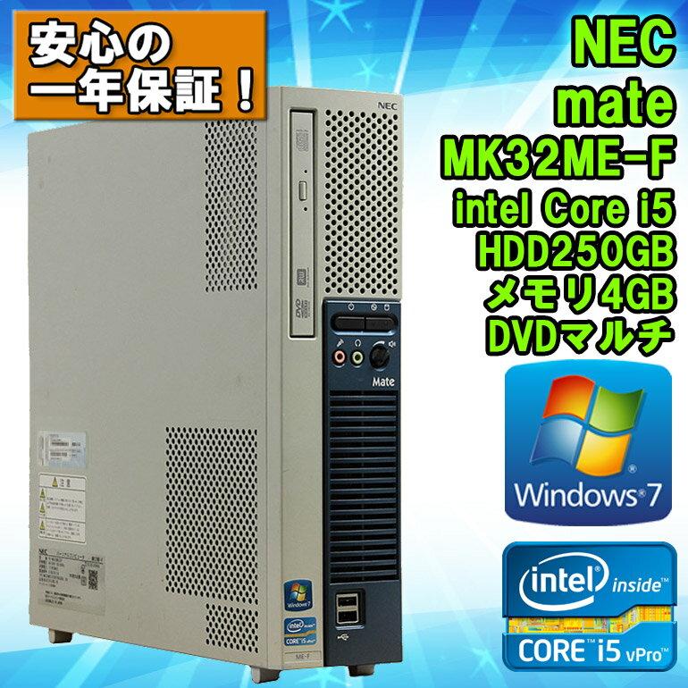 【中古】【安心の1年保証】 デスクトップパソコン NEC Mate MK32ME-F Core i5 vPro 3470 3.20GHz メモリ4GB HDD250GB DVDマルチドライブ ■WPS Office (Kingsoft Office)付! 【初期設定済】 【送料無料 (一部地域を除く)】